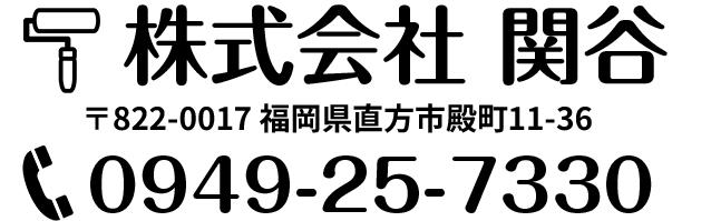 株式会社 関谷